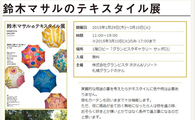 鈴木マサルのテキスタイル展 札幌グランドホテル.jpg