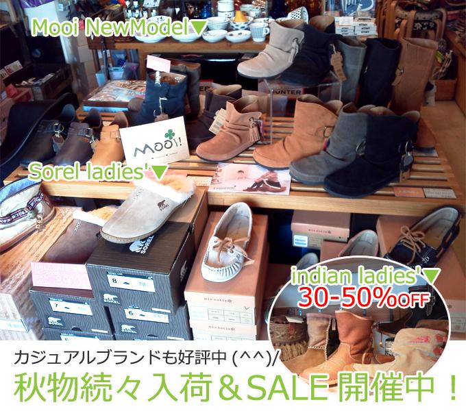 靴・ブーツを店頭へ.jpg