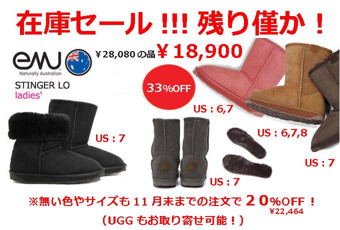 EMU_STINGER LO sale.jpg