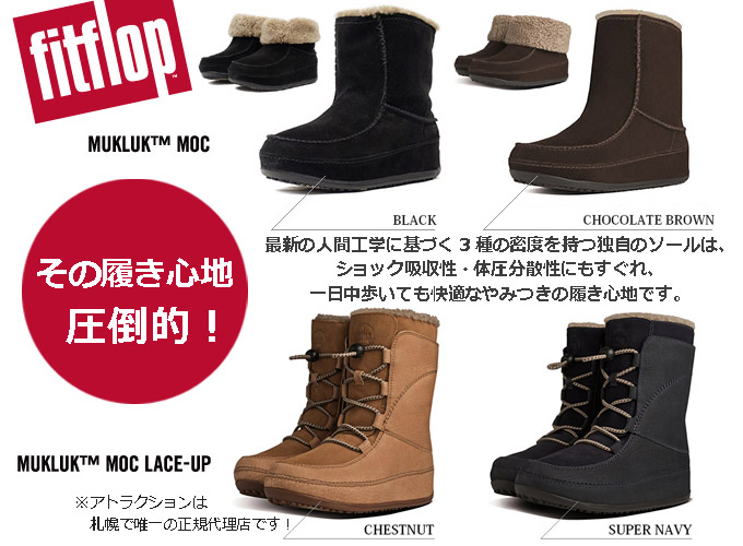 FITFLOP_2014AW MUKLUK MOC_LACE-UP.jpg