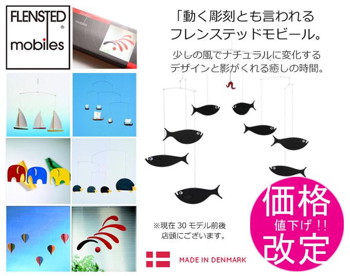FLENSTED MOBILES フレンステッドモビール デンマーク 値下げ.jpg