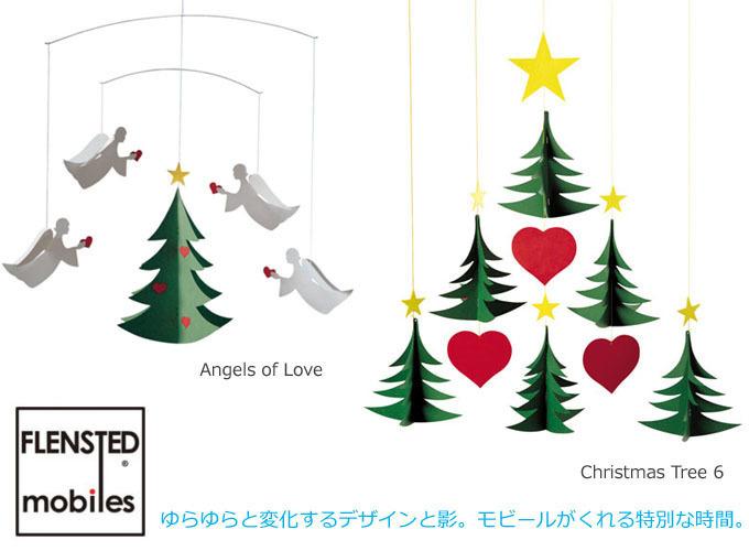 FLENSTED mobiles フレンステッドモビール クリスマスモビール 飾り インテリア.jpg