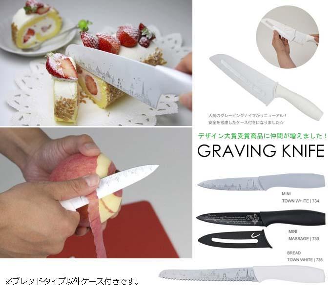 GRAVING KNIFE.jpg
