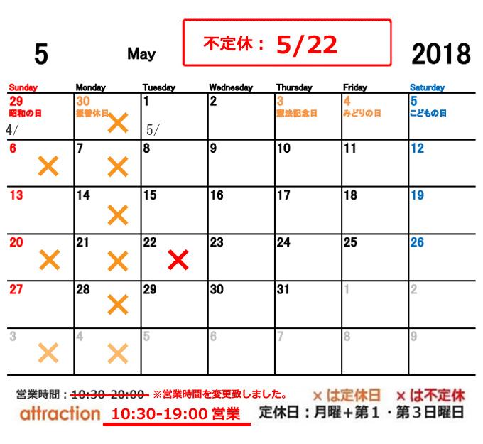 GW 5月の営業カレンダー.jpg