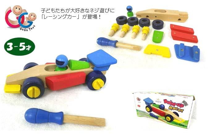 Gogo Toys_レーサー.jpg