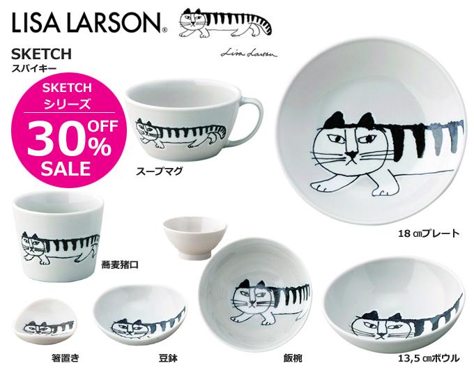 LISA LARSONリサラーソン スケッチ 食器.jpg