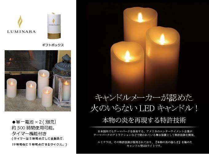 LUMINARA ルミナラ LEDキャンドル.jpg