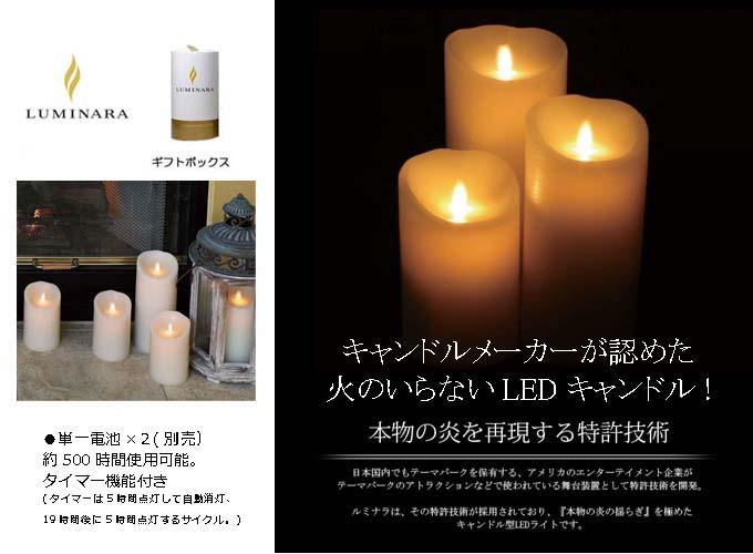 LUMINARAルミナラ キャンドルピラー.jpg