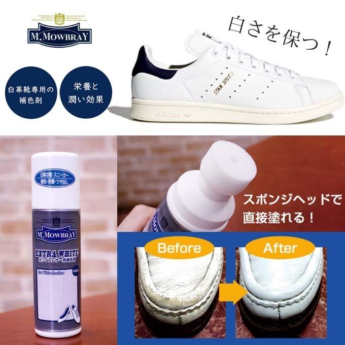 M.モゥブレィ  エクストラホワイト ホワイトスニーカー 手入れ ケア用品.jpg