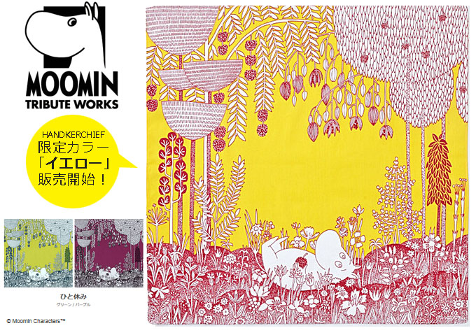 MOOMIN TRIBUTE WORKS HANDKERCHIEF_限定色イエロー.jpg