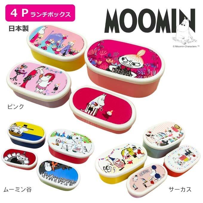 MOOMIN ムーミン 雑貨 タッパー ランチボックス 弁当箱 4P.jpg