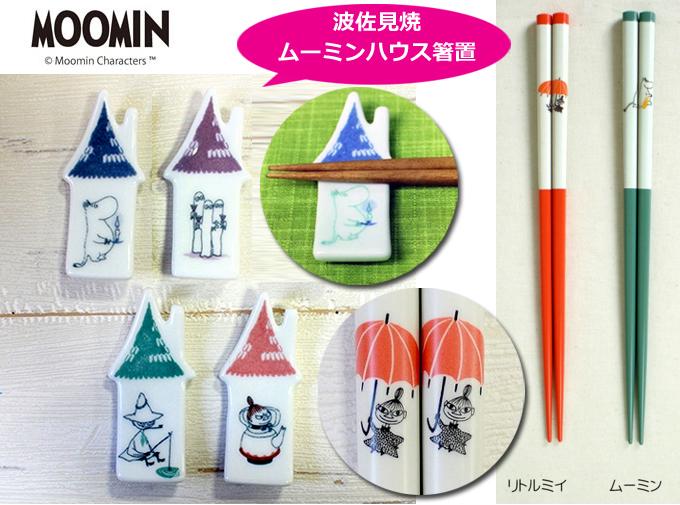 MOOMINムーミン 波佐見焼箸置き 木箸.jpg