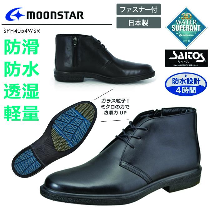 MOONSTAR SPH4054WSR ビジネスシューズ 紳士 冬靴 ガラス底.jpg