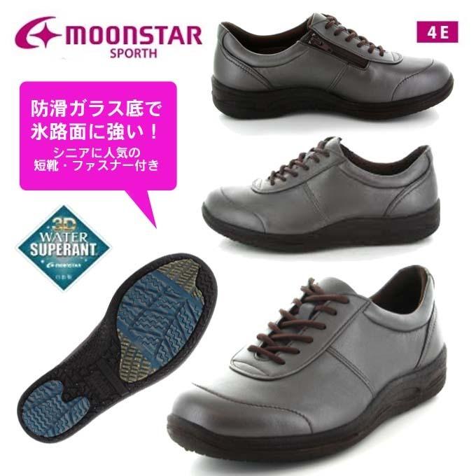MOONSTAR ムーンスター SP2710WSR 防滑 短靴 スニーカー ガラス底.jpg