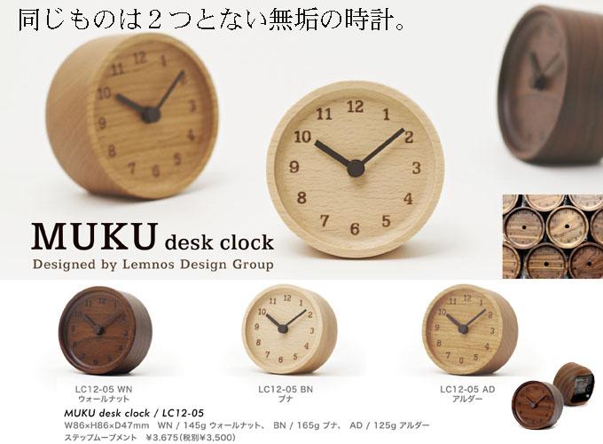 MUKU_desk clock.jpg