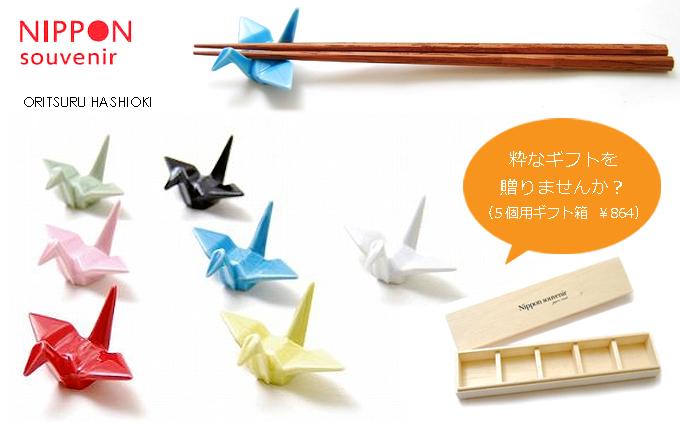Nippon souvenir_ORITSURU HASHIOKI.jpg