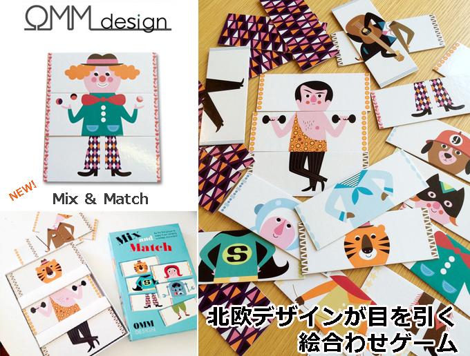 OMM-design カードゲームMix & Match.jpg