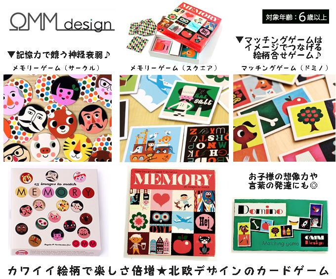 OMM-design メモリーゲームなど.jpg