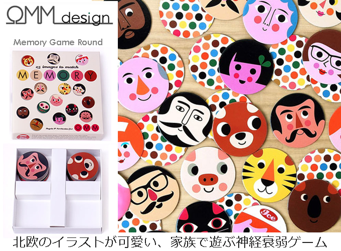 OMMdesign_メモリーゲーム.jpg