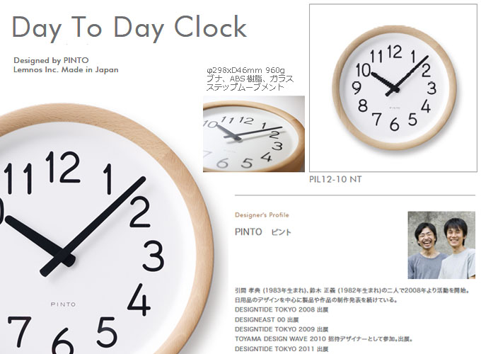 PINTO_Day To Day Clock.jpg