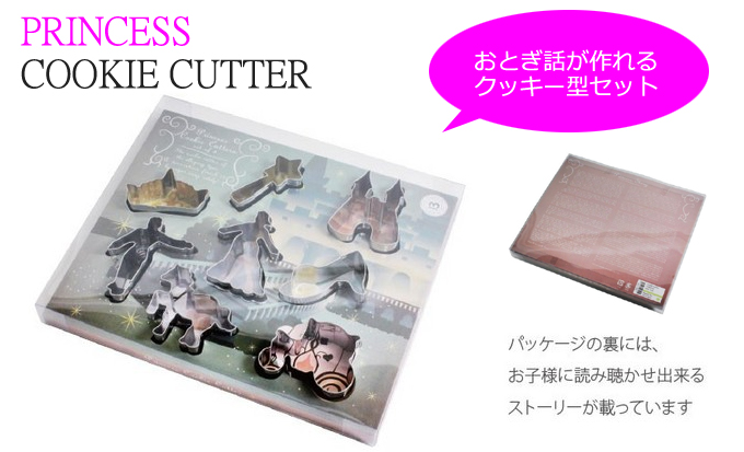 PRINCESS COOKIE CUTTER.jpg