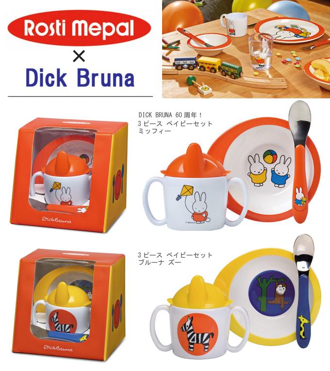 Rosti Mepal DICK BRUNAブルーナ 3ピース子供食器セット.jpg