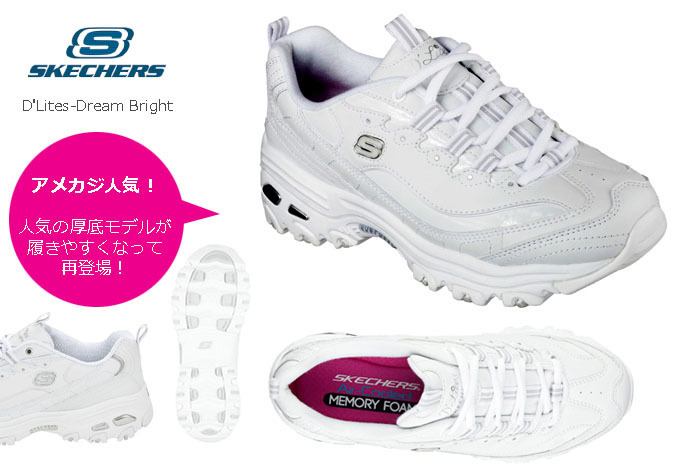 SKECHERS D'LITES DREAM BRIGHT.jpg