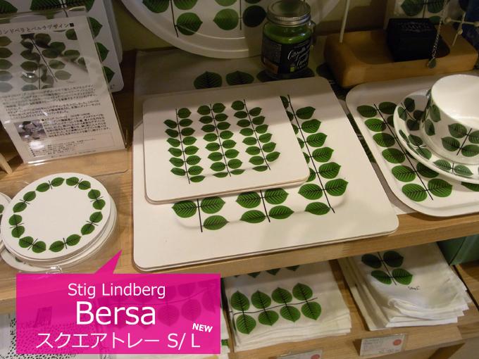 Stig Lindberg スティグ リンドベリ ベルサ スクエアトレー.jpg