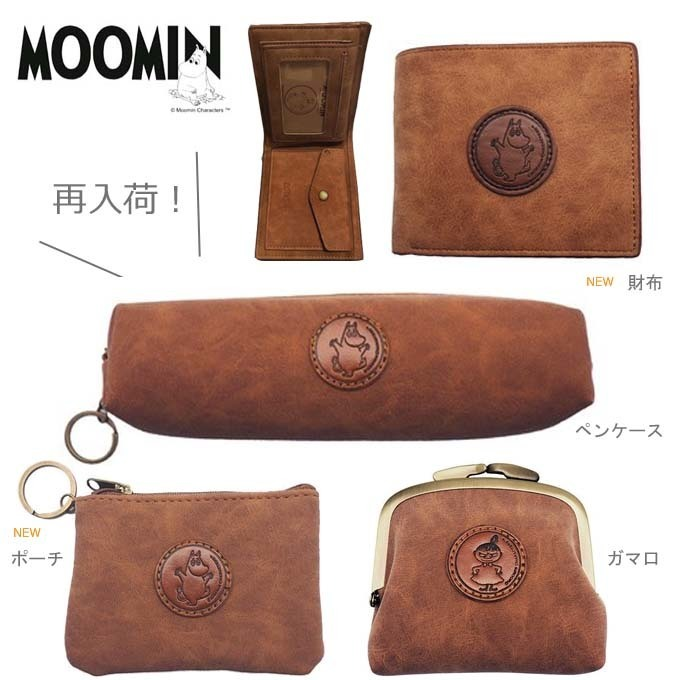 TMF MOOMIN ムーミン 財布 ペンケース ポーチ ガマ口 北欧.jpg