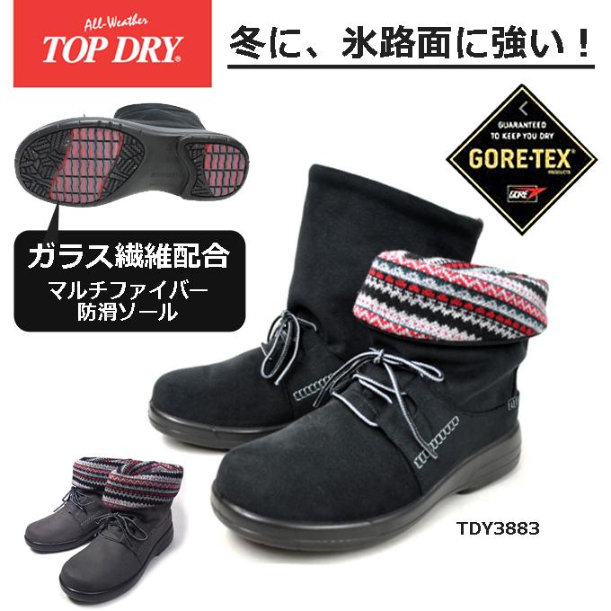 TOPDRYトップドライ ゴアテックス ガラス底 スノーブーツ.jpg