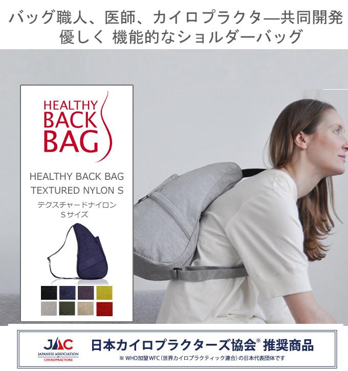 The Healthy Back Bag ヘルシーバックバッグ TEXTURED NYLON SテクスチャードナイロンS.jpg
