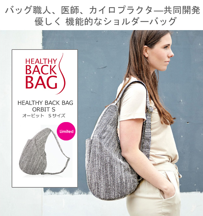 The Healthy Back Bag ヘルシーバックバッグ ORBIT オービット.jpg