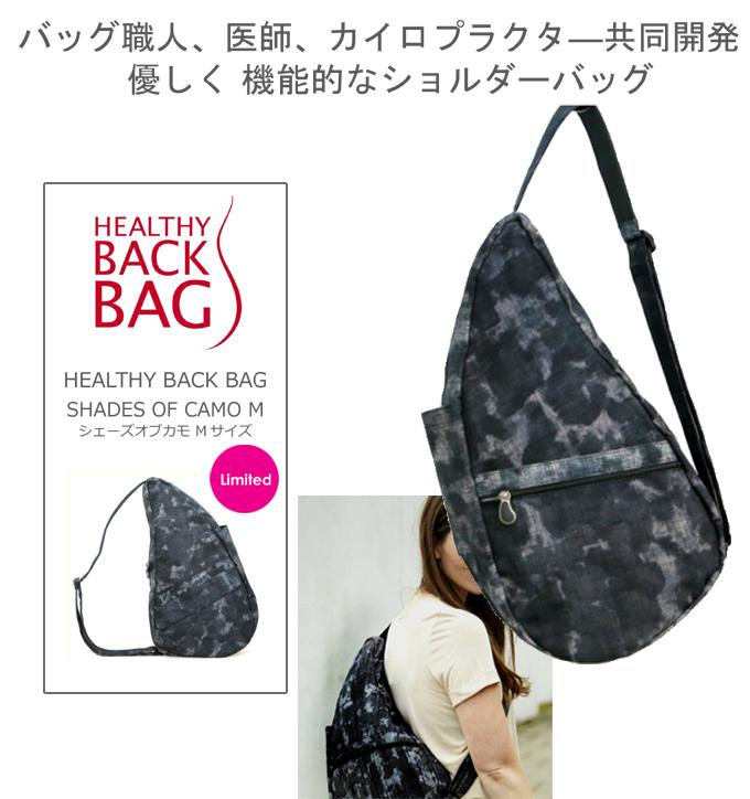 The Healthy Back Bag ヘルシーバックバッグ SHADES OF CAMO シェーズオブカモ.jpg