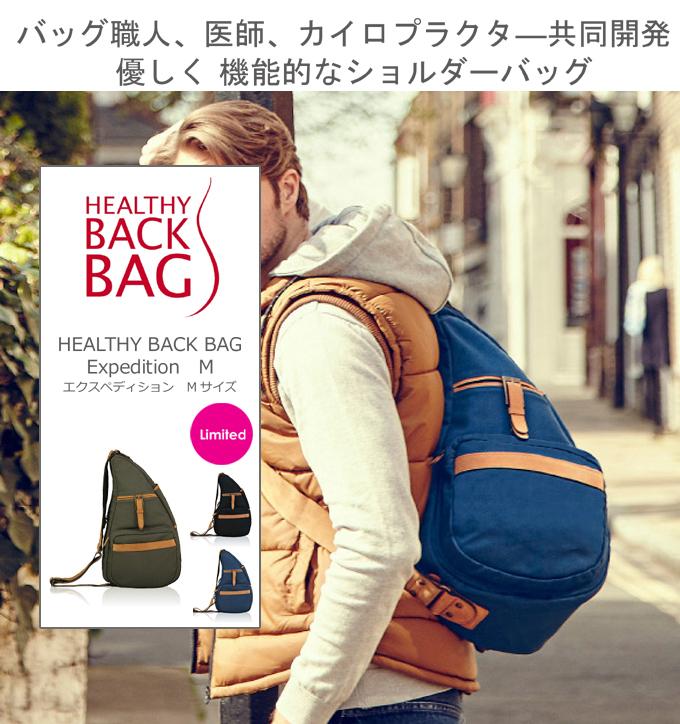 The Healthy Back Bag ヘルシーバックバッグExpedition エクスペディション.jpg