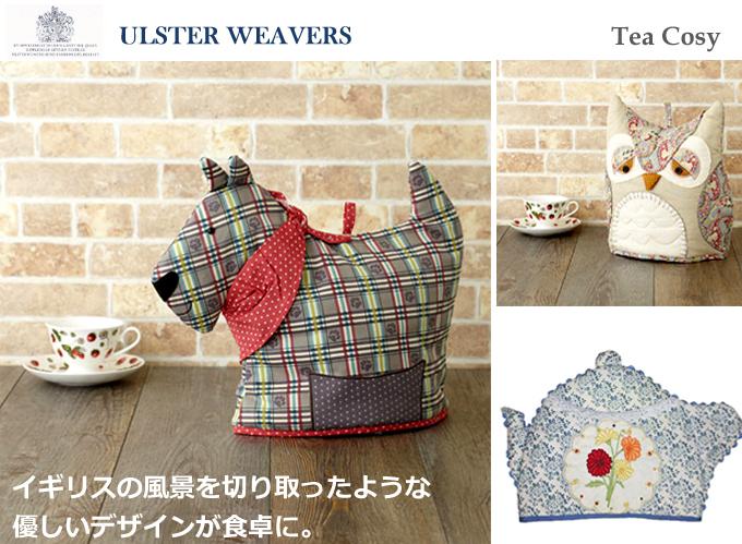 ULSTER WEAVERSアルスターウィーバー TEA COSY ティーコジー.jpg