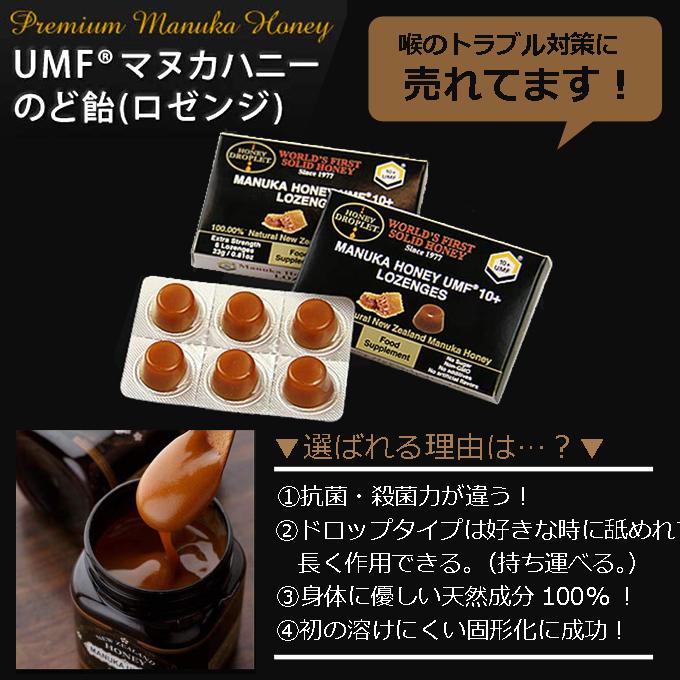 UMF マヌカハニードロップ のど飴 喉トラブル.jpg