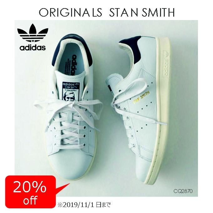 adidas オリジナルス スタンスミス-ORIGINALS STAN SMITH CQ2870.jpg