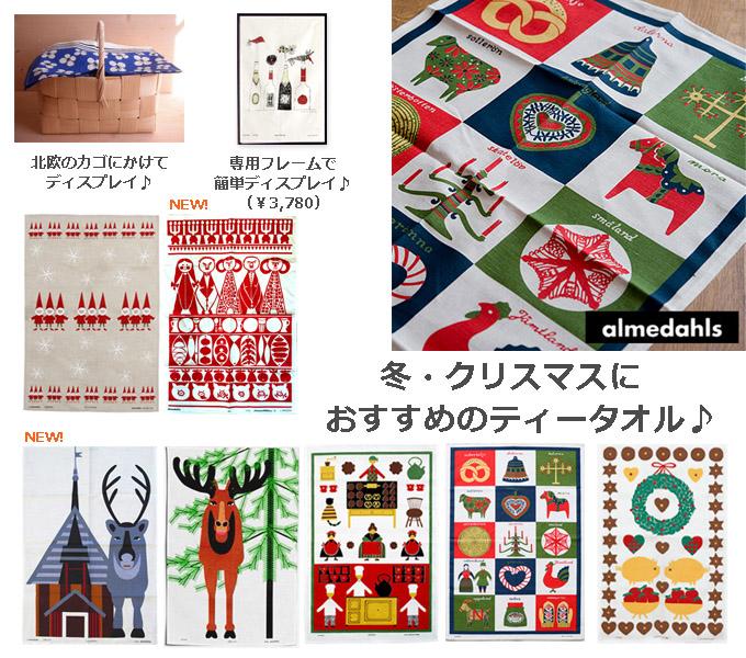 almedahls_クリスマス向けタオル.jpg