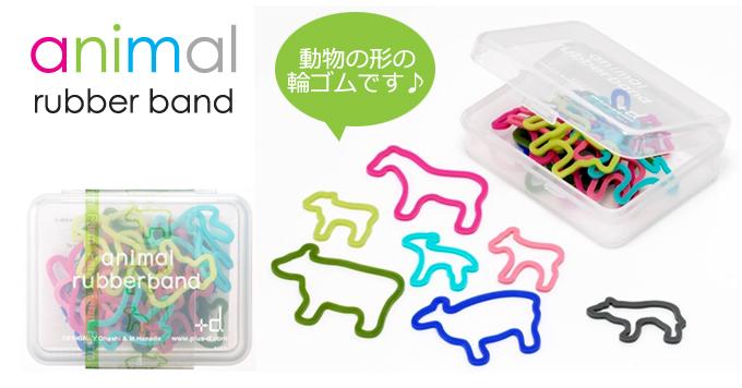 animal rubber band.jpg