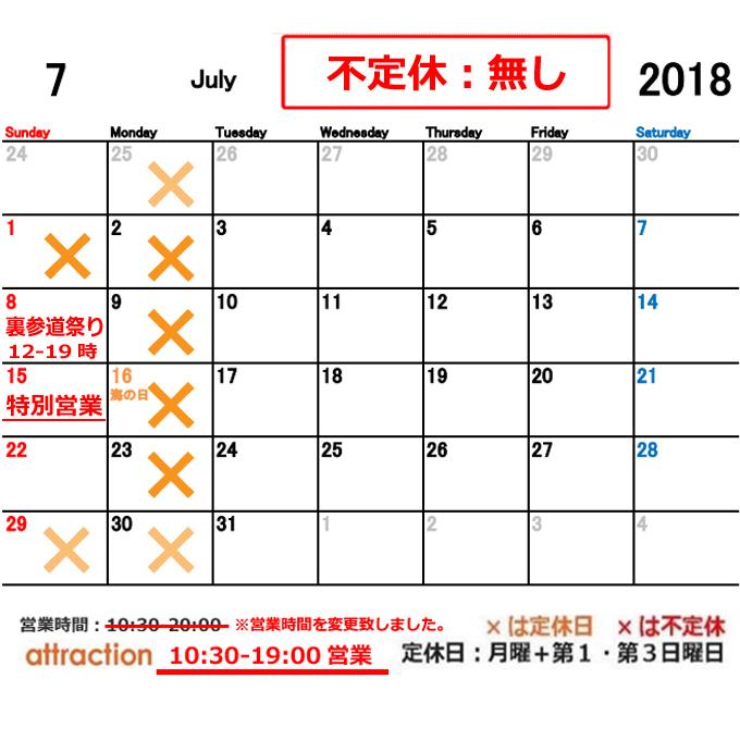 att_2018_07_carender.jpg
