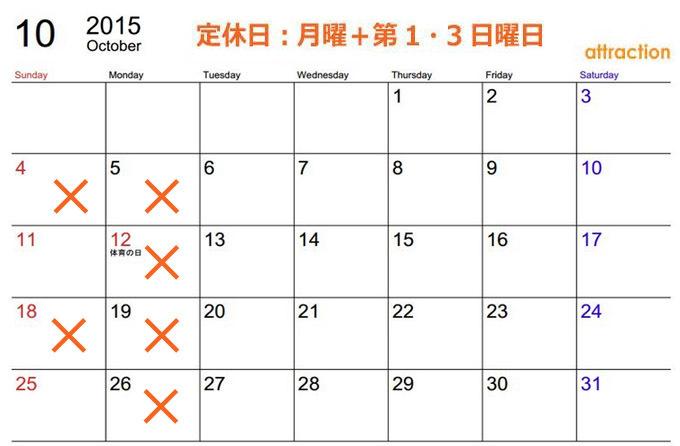 attraction2015 10月カレンダー.jpg