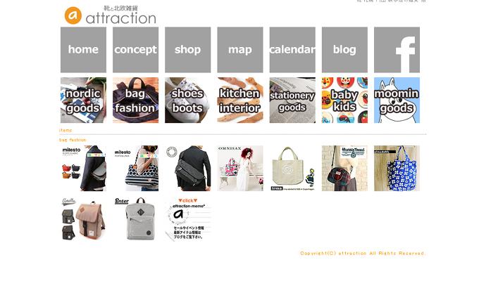 attraction_ホームページリニューアル.jpg