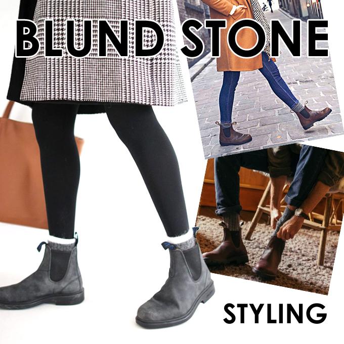 blundstone ブランドストーン サイドゴアブーツ スタイリング コーデ スタイル.jpg
