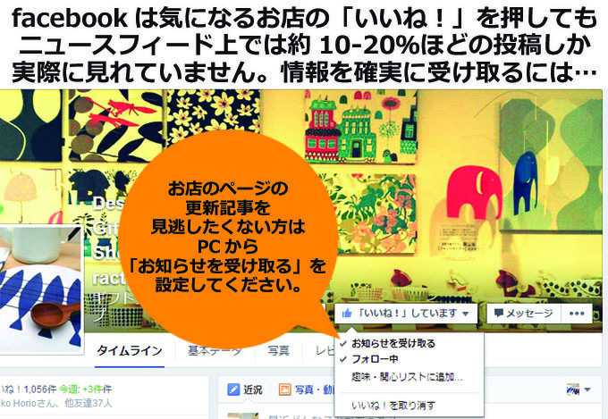 facebookのお知らせを受け取る設定.jpg