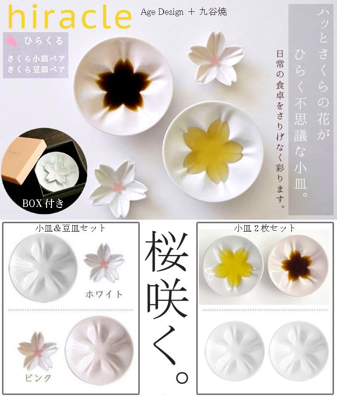 hiracleヒラクル 桜 さくら 小皿&豆皿セット.jpg