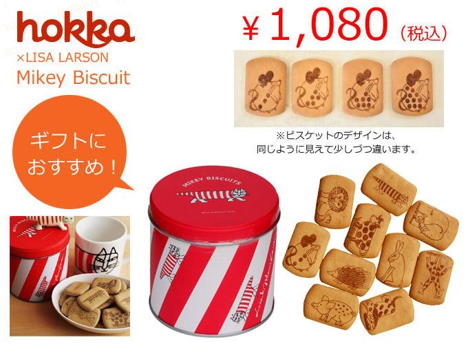 hokka_LISA LARSON Biscuit.jpg