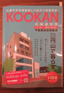 kookan