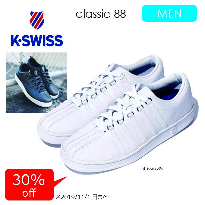 kswiss classic 88 ケースイス クラシック スニーカー.jpg