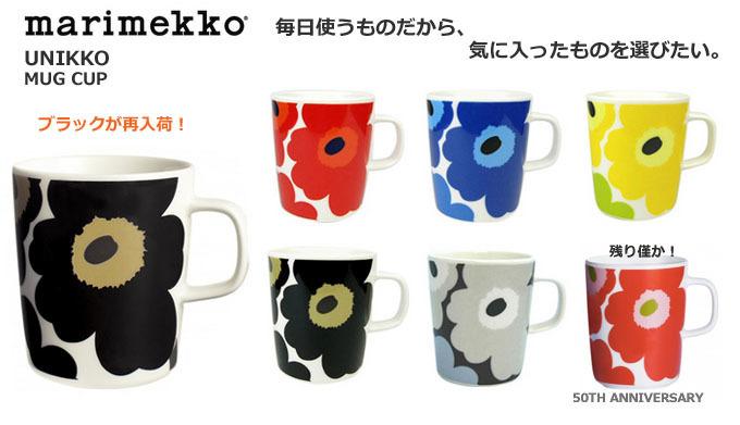 marimekko_UNIKKO MUG CUP.jpg