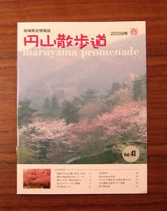 maruyama_sanpo